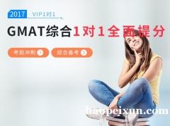 上海【GMAT在线一对一】名师助力GMAT综合备考冲刺
