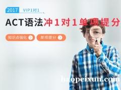 上海【ACT在线一对一】名师助力ACT综合备考冲刺32+