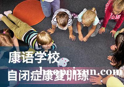 福州康语自闭症康复训练