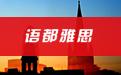 青岛雅思培训—青岛雅思提高冲6.5分班