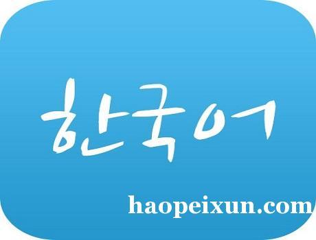 青岛崂山0基础学习韩语,免费试听--语都中国,青岛专业韩语培