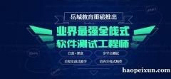 上海软件测试速成班