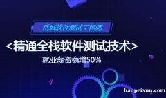 上海学软件测试,补助5000元
