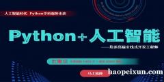 上海做人工智能学Python语言