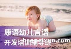 福州康语幼儿言语开发培训