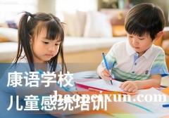 福州康语儿童感统培训