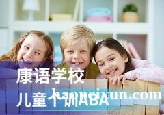 福州康语儿童个训ABA