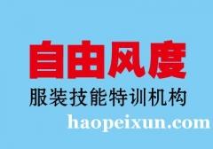 泉州晋江淘宝培训
