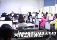 厦门网络工程师培训班