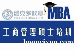 厦门工商管理硕士MBA培训课程