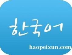 青岛语都中国韩语怎么样?免费试听,青岛专业韩语培训机构
