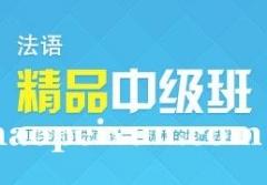 上海法语口语培训班、学流利生活和工作口语