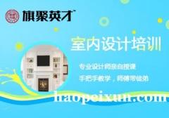 北京室内设计师培训班