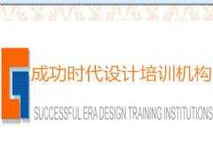 北京成功时代广告设计培训