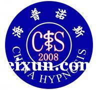 北京海普诺斯催眠无极限催眠技术工作坊