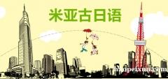 南京周末签约小班0-N2日语培训班