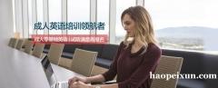 上海商务英语培训班、从容应对各种商务场景