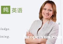上海英语口语培训班、让您自信开口说英语