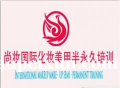 上海浦东化妆培训学校化妆全科培训班