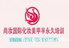 上海浦东新区美甲培训班
