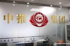 """北京8月26日举办周志军""""董氏奇穴针灸培训研修班"""