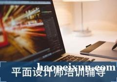 合肥安徽平面设计AI培训班