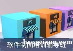 合肥photoshop软件培训班