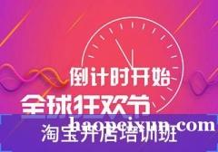 合肥包河区网店美工培训班