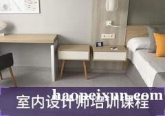 合肥安徽暑期室内设计平面培训专科班