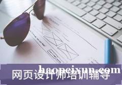 合肥专业网页设计全科培训就业班