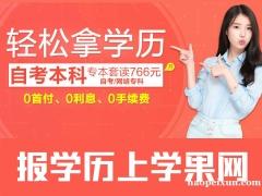 上海金山远程教育学校,江南大学网络大专本科教育招生