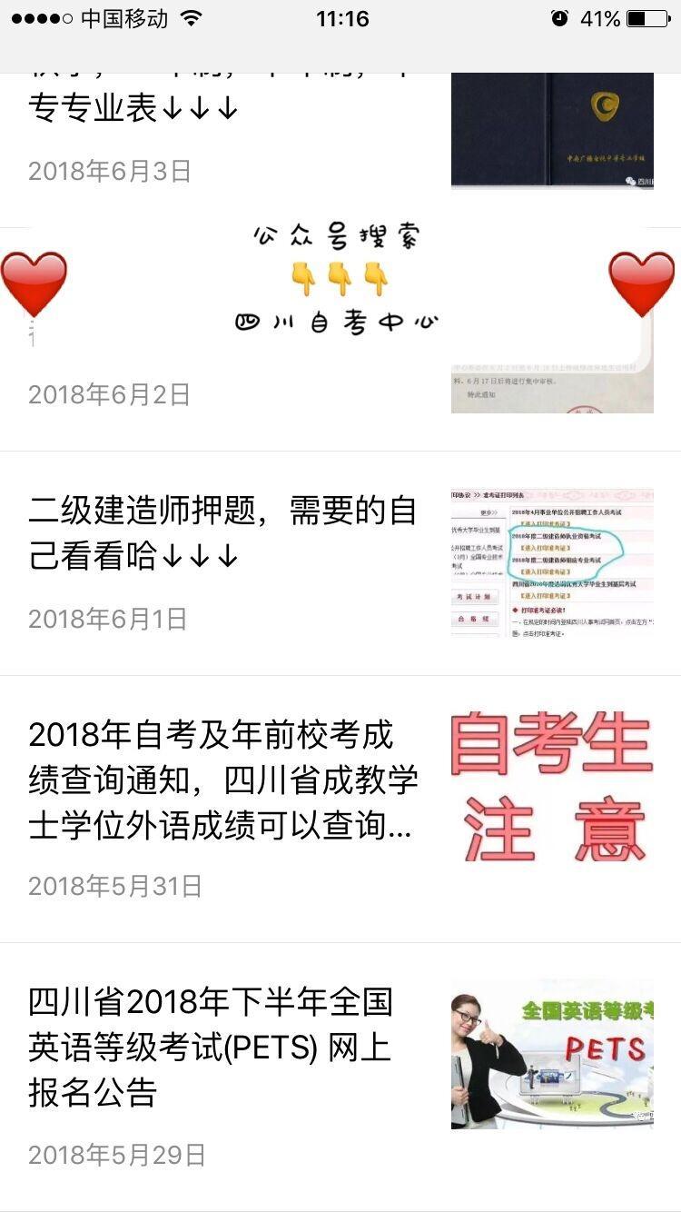 2018年秋自贡网教火热报名中 学历学信网永久可查