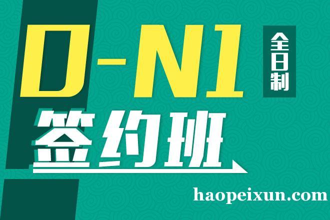 上海日语培训班、量身定制课程