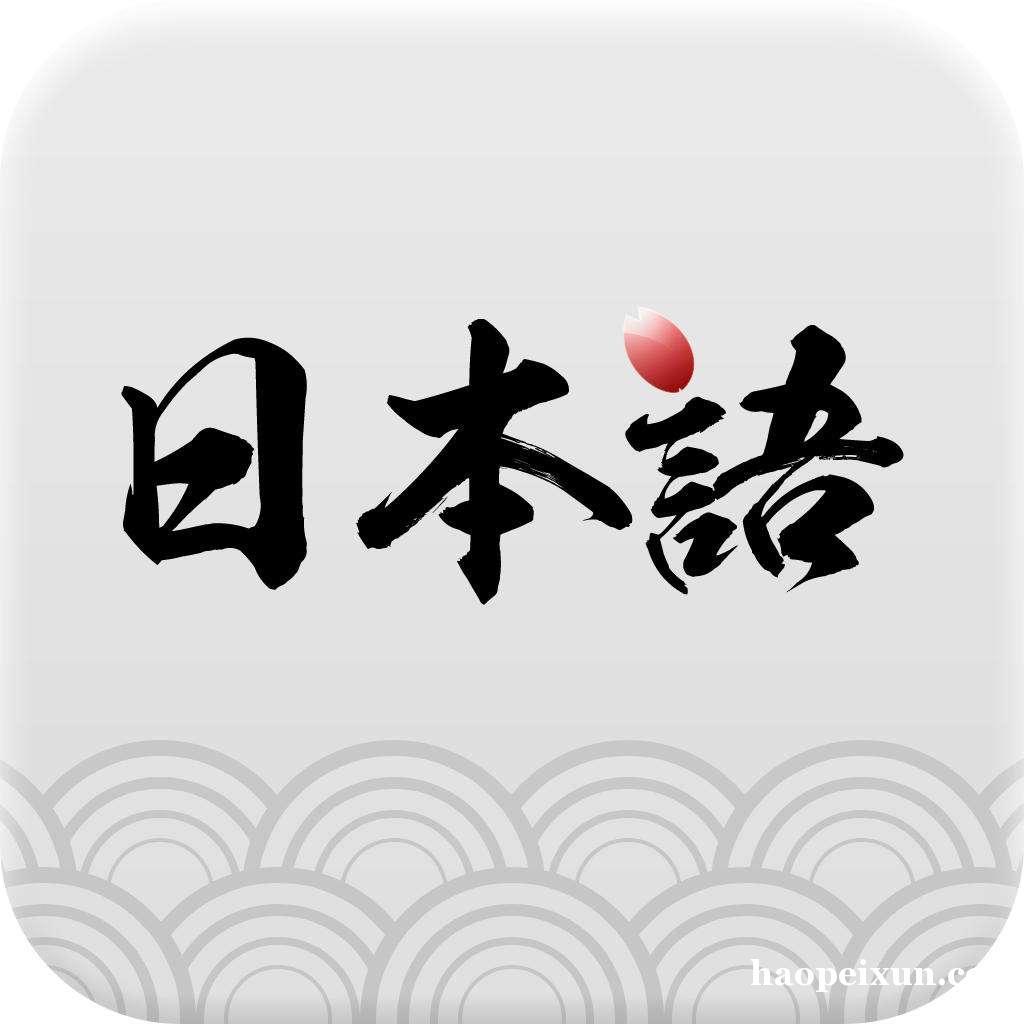 上海学习正规日语、量身打造零基础直升