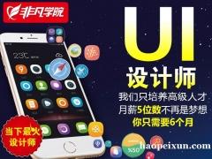 上海UI设计培训、学习热门技术,高效省时满意就业