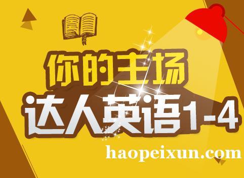 上海纯外教英语培训、让您轻松而高效的学习