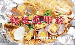 武汉锡纸花甲技术培训及免费加盟
