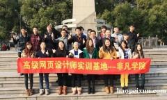 上海WEB前端工程师培训、大咖面授辅导效果受益匪浅
