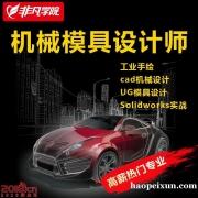 上海模具设计培训、技术好费用低、可落地有保障
