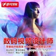 上海影视后期制作培训、学一技之长做企业争***人才