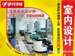 上海室内软装设计培训、从外到内的无缝演变设计