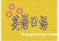 上海英语培训教育机构、个性教学方案、周末晚上都可以
