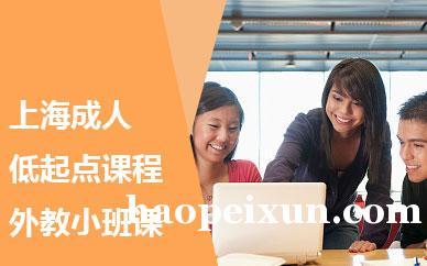 上海英语口语培训班、帮您树立学习英语的自信