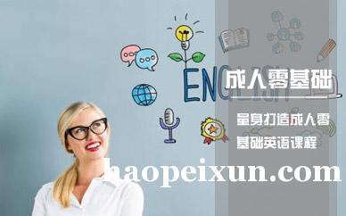 上海哪有英语培训班、拓展灵活的创造性思维