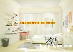 上海室内设计培训、培养紧缺实用型人才