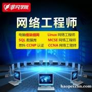 上海网络工程师培训、大咖汇聚实战精髓,一站传授到位