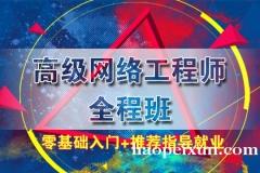 上海IT工程师培训、互联网***手的技术人才