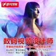上海影视后期制作培训、学专业技术做影视行业的领跑者