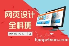 上海学网页设计有前途吗、学好技能年后找工作不愁