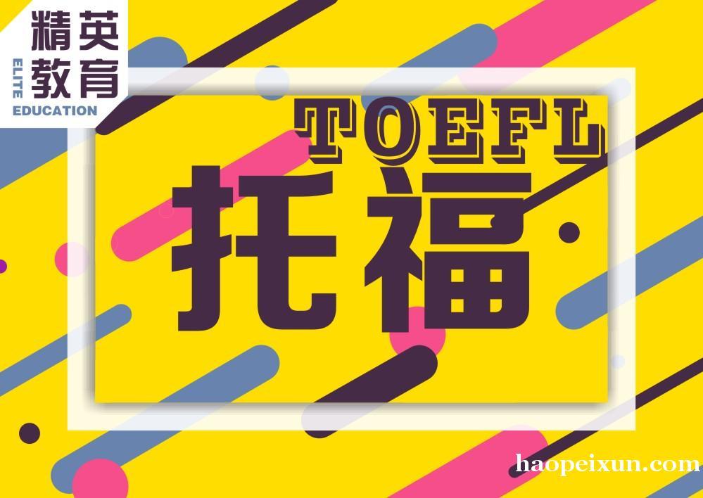 镇江托福春季培训班